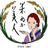 From Japan with Love  . . . Komenuka Bijin